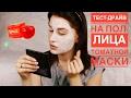 ТЕСТ- ДРАЙВ на ПОЛ-ЛИЦА ЗНАМЕНИТОЙ ТОМАТНОЙ  МАСКИ от TONY MOLY
