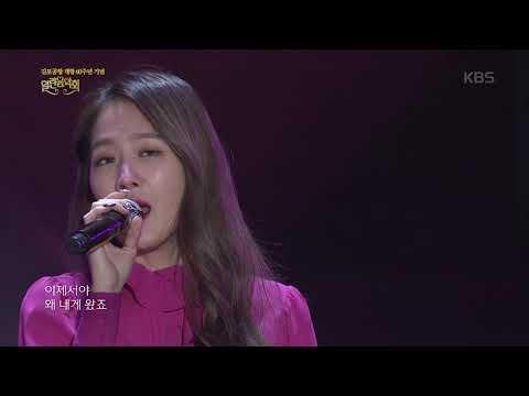 열린음악회 - 소유 - I Miss You.20181104