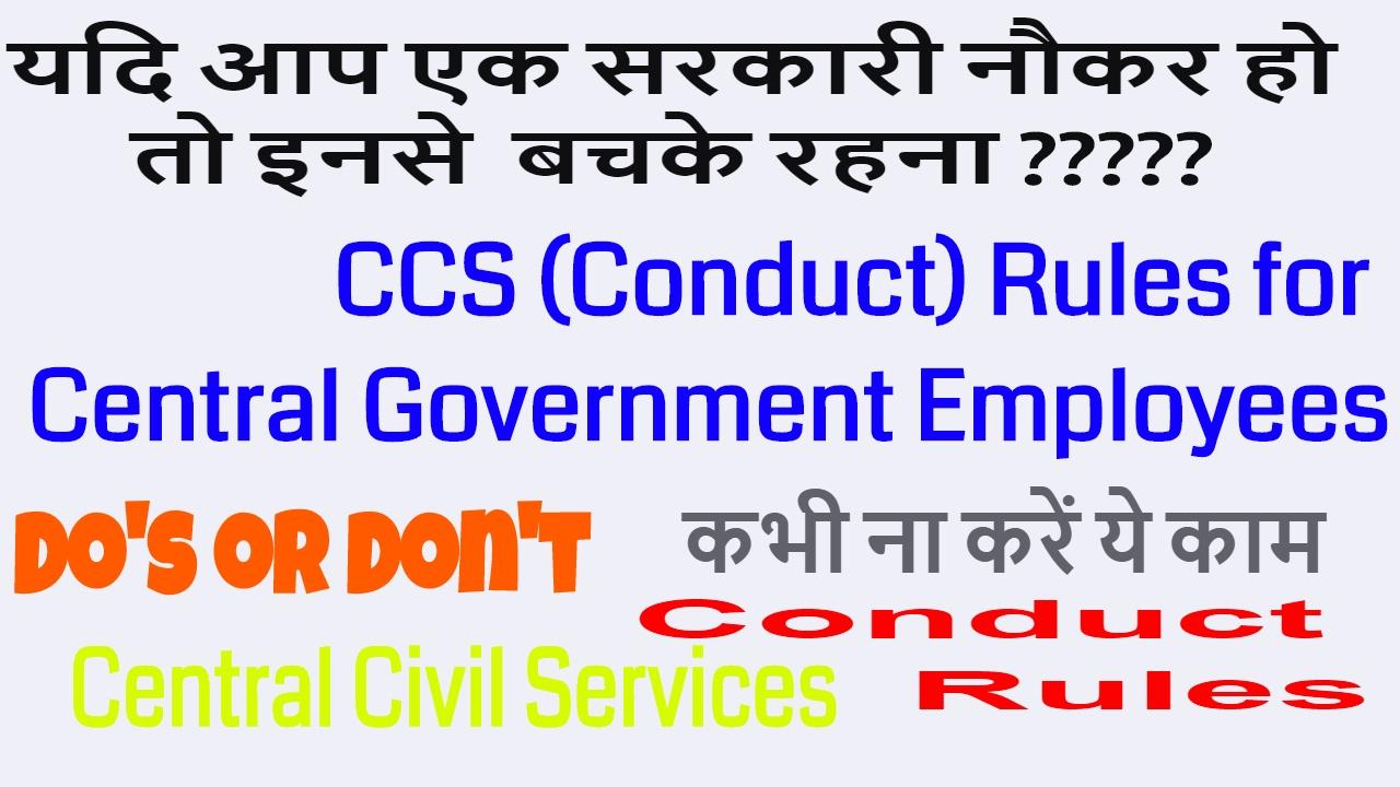 Hindi 1964 ccs in conduct rules pdf