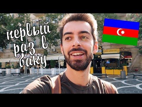 Азербайджанец первый раз