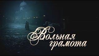 Вольная грамота II Дмитрий и Полина II Шопен - В. Черенцова