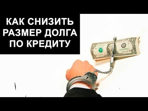 Как уменьшить долг по кредиту? Как сократить размер штрафа/пеней по кредиту?