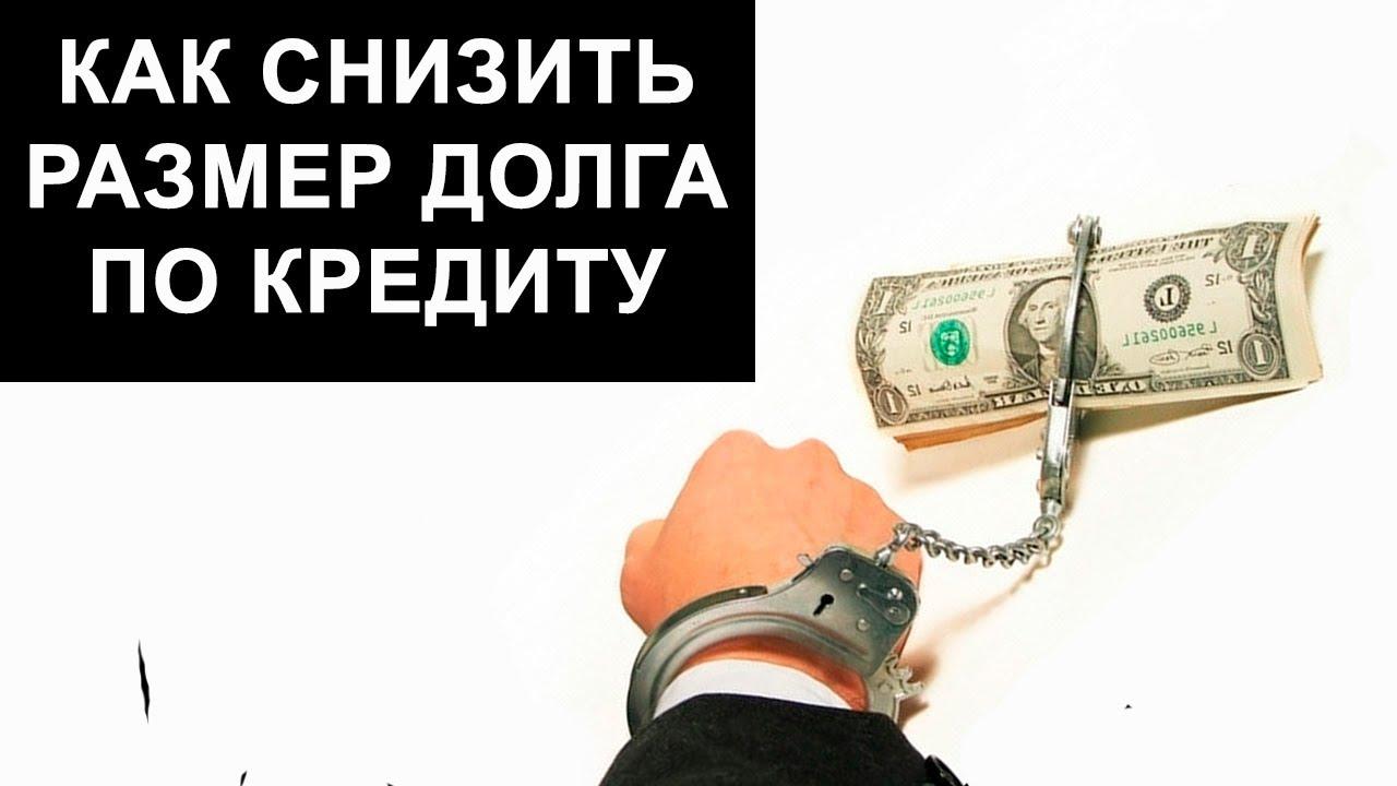 долг по кредиту юридическая консультация
