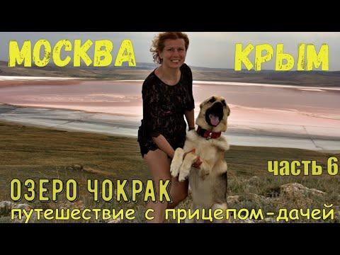 Путешествие на машине с прицепом-дачей по маршруту Москва-Крым. мыс ЗЮК, озеро Чокрак.