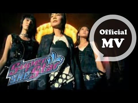 S.H.E [ Super Star ]  Official MV