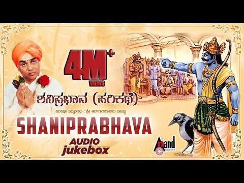Shani Prabhava | Kannada Harikathe | Rend By : Gururajulu Naidu | Kannada thumbnail