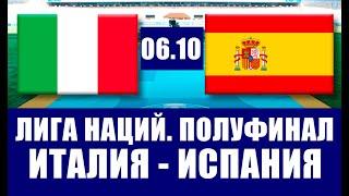 Футбол Лига наций 2021 Полуфинал Италия Испания