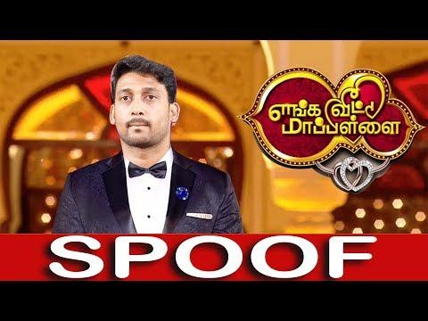 Enga Veetu Mapillai – Spoof | Madras Central