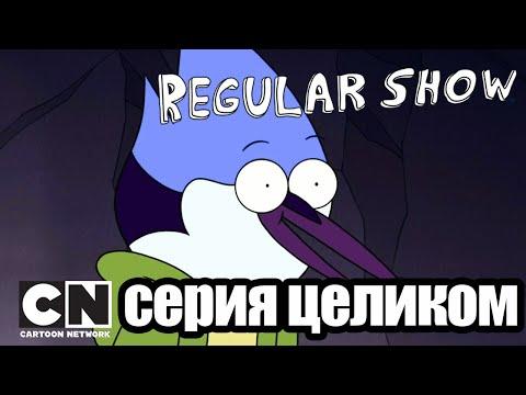 Обычный мультик | Медведь-убийца (серия целиком) | Cartoon Network