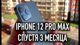 iPhone 12 PRO MAX спустя 3 месяца | Стоило ли того?