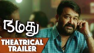 Namadhu Theatrical Trailer