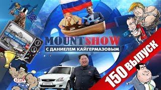 Ким Чен Ын на Приоре / Медведев качает лодку? / Трамп и КРЫМ / Раскол в Единой России. MS #150