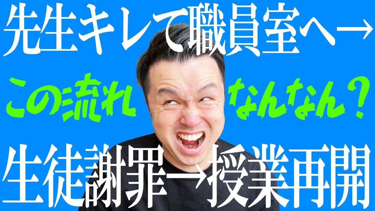 【高校教師】ブチギレ職員室に帰る先生を再び召喚する儀式について