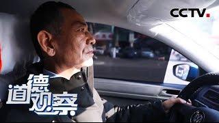 《道德观察(日播版)》 20200204 闪亮的名字 最美退役军人——王富国| CCTV社会与法