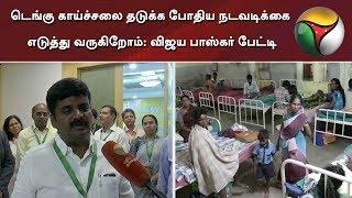 Dengue Fever | Viral In Tamil Nadu | #letsFightDengue