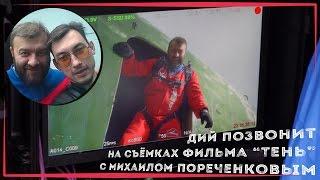 Дий позвонит на съёмках фильма Тень с Михаилом Пореченковым