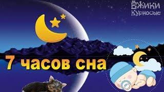 Колыбельная ☀️ Успокаивающая музыка для детей ☀️ Lullabies ☀️ Lullaby For Babies