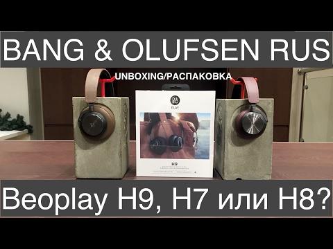 Beoplay H9 unboxing / распаковка и обзор. Какие наушники выбрать Beoplay H7, H8 или H9