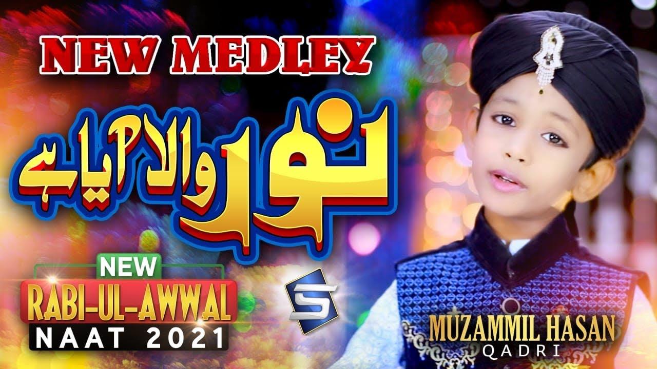 Download Rabi Ul Awal New Naat 2021 | Noor Wala Aya Hai Medley Naat | Muzammil Hassan Qadri | Studio5
