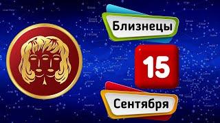 Гороскоп на завтра /сегодня 15 Сентября /БЛИЗНЕЦЫ /Знаки зодиака /Ежедневный гороскоп на каждый день