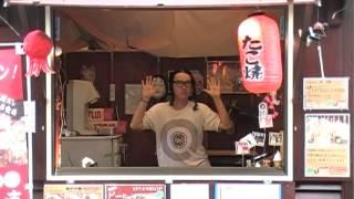 横浜のたこ焼屋さん。お笑い芸人たんぽぽの白鳥さん!!!?な店員さん。踊...