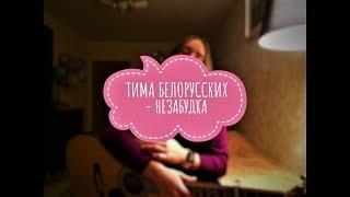 Тима Белорусских - Незабудка (Cover by ZVEROCHKA)