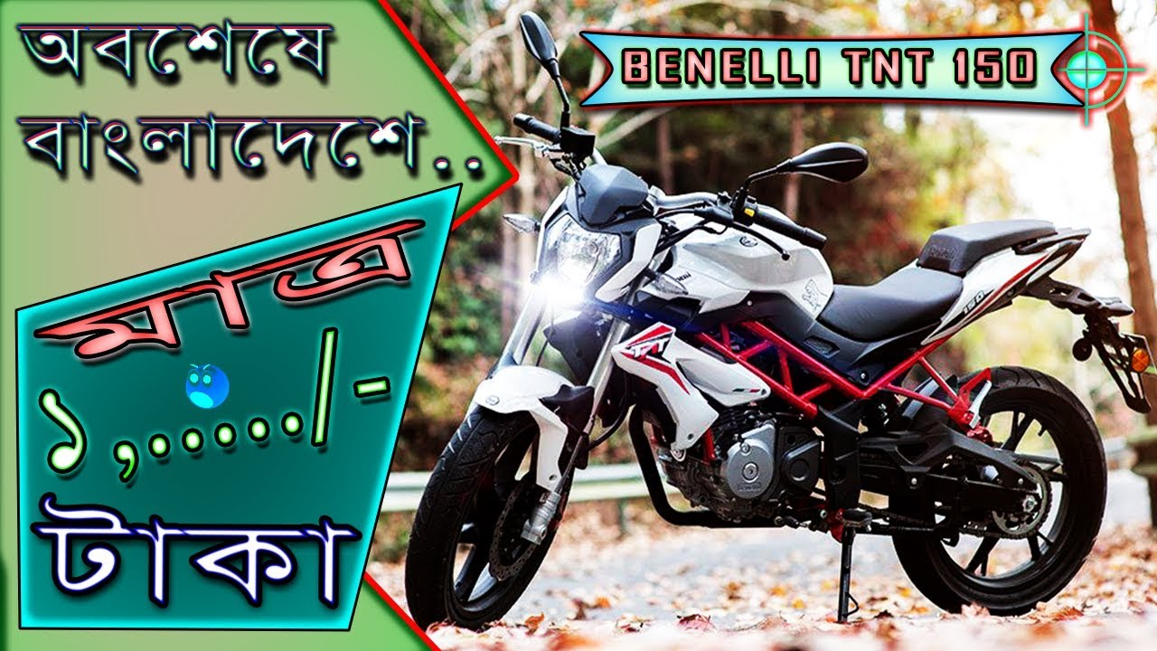 Benelli TNT 150 Price & Details In Bangladesh