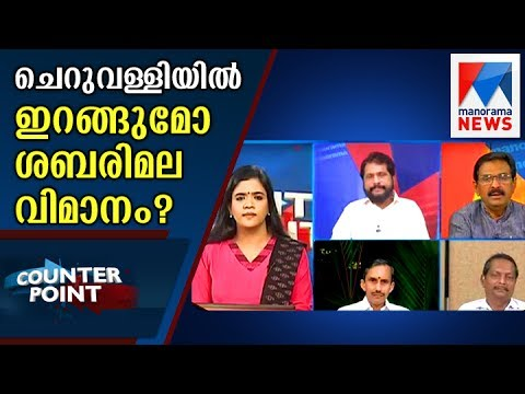 Sabarimala airport to come up on Cheruvally estate: ConterPoint| Manorama News