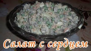 Салат СЕРДЕЧНЫЙ – вкусный салат с сердцем и маринованным луком