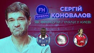 Коновалов. Як французи гуляли у Києві Video