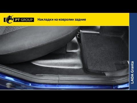 Lada Granta. Накладки на ковролин (ABS) (пороги задних дверей)