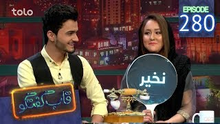 قاب گفتگو - قسمت ۲۸۰ / Qabe Goftogo (The Panel) - Episode 280