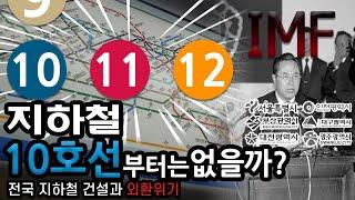 [5분 교통]서울 지하철 10호선부터는 왜 없을까? +…
