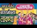 लावणी महाराष्ट्राची - LAVNI MAHARASHTRACHI || सुपरहिट मराठमोळ्या लावण्या - Super Hit Lavni Songs