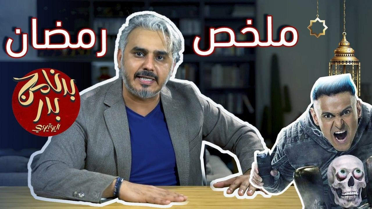 BadersShow |  الحلقة السابعة عشر- ملخص رمضان