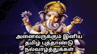 Happy Tamil New Year status - Tamil Newyear wishes and whatsapp status 30 sec video-2019