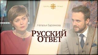 Русский ответ: Беспорядки в Пакистане, Совет Европы не отпускает Россию, Украинский вопрос