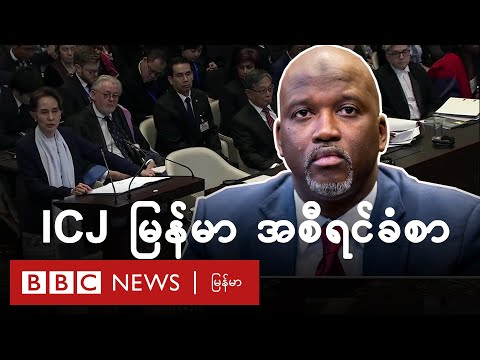 အိုင်စီဂျေ အမှု မြန်မာ အစီရင်ခံစာအပေါ် ဂမ်ဘီယာဝန်ကြီးနဲ့  ဆက်သွယ်မေးမြန်းခန်း - BBC News မြန်မာ
