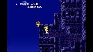 Final Fantasy VI Remake 太空戰士6 重製版 繁體中文 - Part 08 - 1-4 魔導工廠突擊 - 【歌劇院@天花板限時戰】