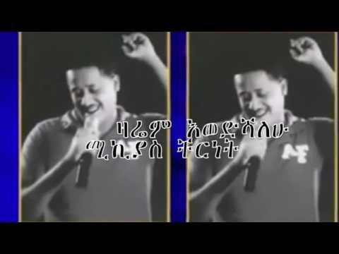 Mikiyas Chernet 2011 Zarem Ewodshalhu ( ዛሬም እወድሻለሁ)