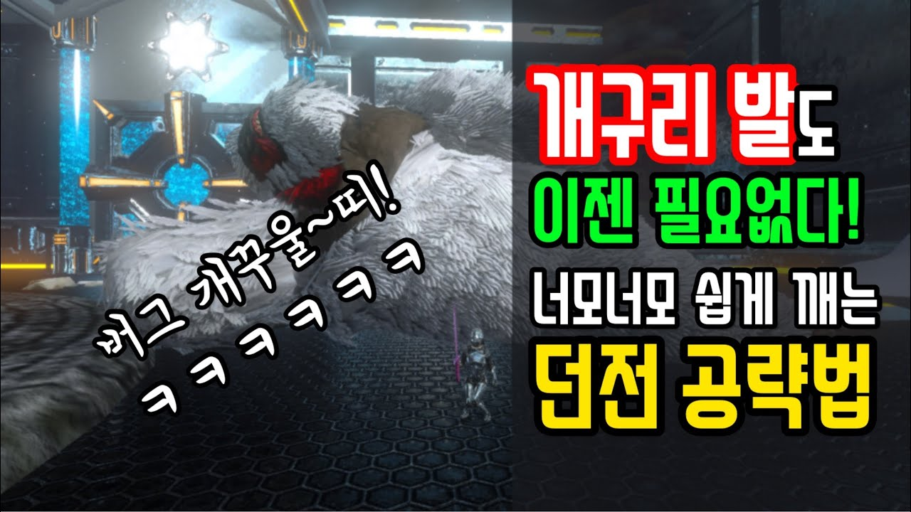 [Ark mobile dungeon glitch] 모바일 아크 갈때까지 가버린 던전 공략 방법! (Dungeon clear strategy without Key)