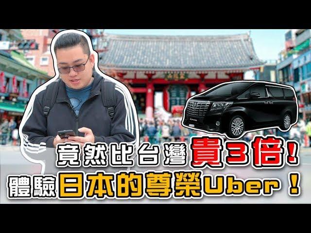 【Joeman】體驗日本的尊榮Uber!竟然比台灣貴3倍!