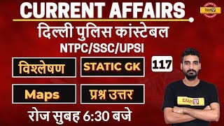 Current Affairs Today | Delhi police Constable / NTPC / CPO / CGL / UPSI | By Vivek Sir | 11 August
