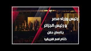 شاهد.. رئيس وزراء مصر ورئيس الجزائر يتابعان حفل ختام أمم أفريقيا
