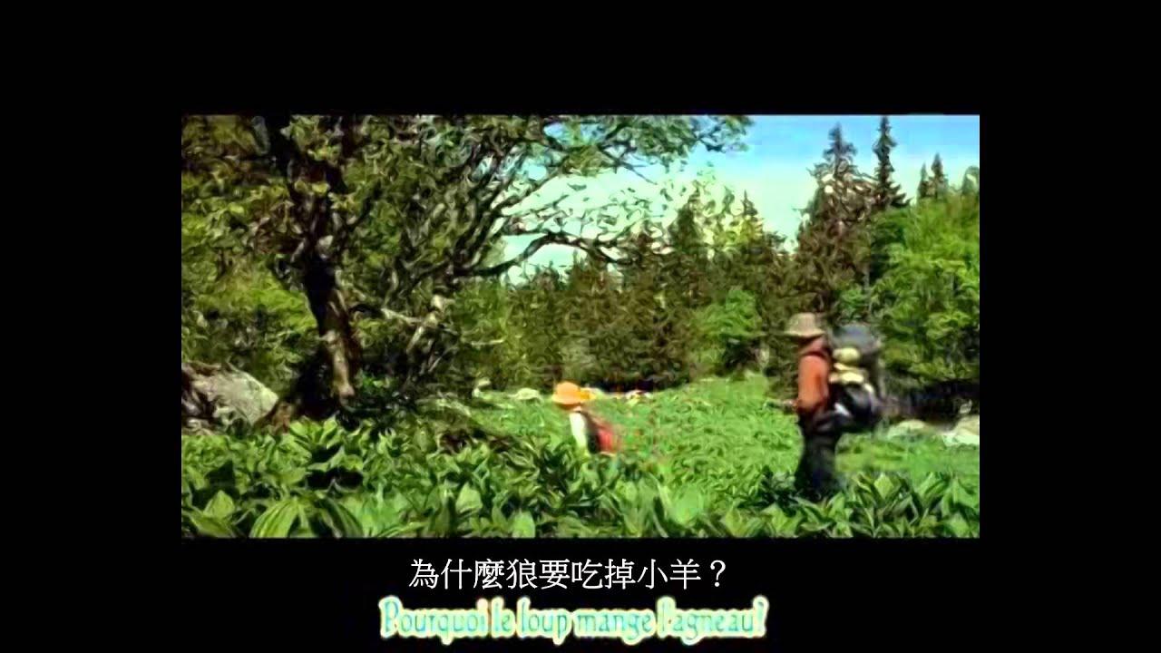 學法文 - le papillon (法國電影: 蝴蝶) 中文字幕有 - 比恩語文(板橋) - YouTube