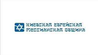 Ханукальная проповедь раввина Бориса Грисенко на Шабате 08.12.2018