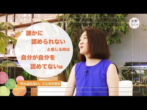 ②心理カウンセラー永井あゆみのココロノコトノハ  「がんばらないことの大切さ」 改訂版 長野tube