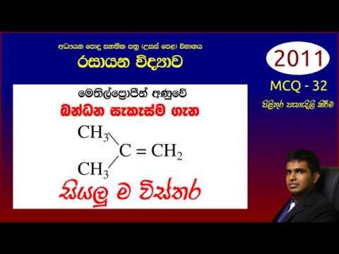 Chemistry-Sinhala-Lessons-amila 2011 MCQ 32