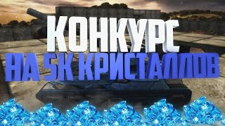 КОНКУРС НА 5 000 КРИСТАЛЛОВ   Танки Онлайн Музыка