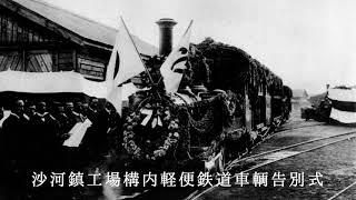 大正2年 満州鉄道・安奉線の風景 その3 ~1913 The South Manchuria Railway~
